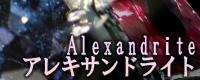 アレキサンドライト